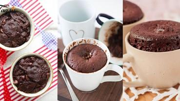 想吃巧克力甜點又不想花錢去CAFE?5分鐘DIY免焗巧克力蛋糕,在家也一樣可以做到流心效果哦~