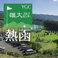 雄大ゴルフセンター熱函