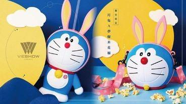 威秀影城推出獨家限定「月兔A夢爆米花桶」和公仔杯,哆啦A夢變成超萌月兔!
