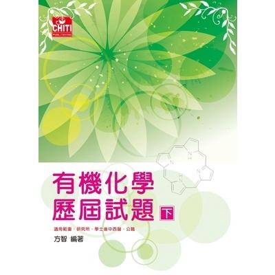 有機化學歷屆試題96-104(下))(研究所)