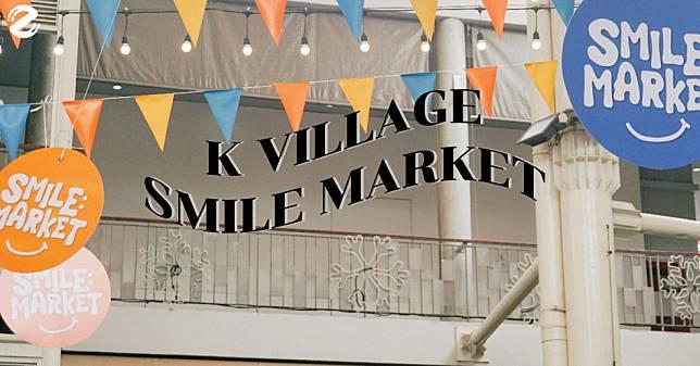 K VILLAGE SMILE MARKET  ปันรอยยิ้ม ชวนคนใจดีมาช่วยกันช้อป