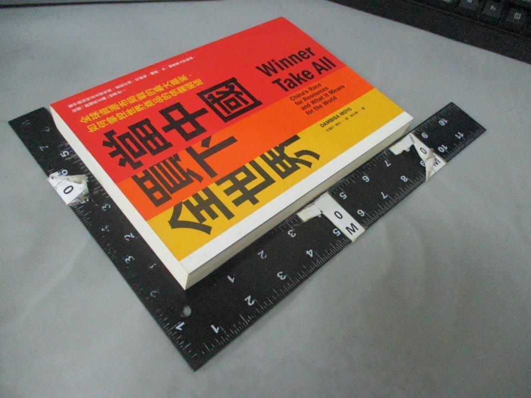 【書寶二手書T1/社會_LKY】當中國買下全世界:全球資源布局戰的最大贏家_丹碧莎.莫尤