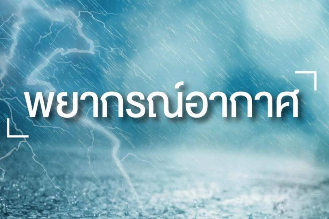 อุตุฯเตือน 'เหนือ-อีสาน รับมือพายุฮีโกสระวังฝนตกหนัก   สยามรัฐ