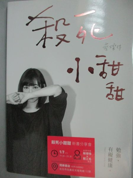 [ISBN-13碼] 9789869408301n[ISBN] 9869408303