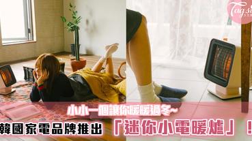 唯美色調讓人超想買!韓國家電品牌推出「迷你小電暖爐」!小小一個讓你暖暖過冬~