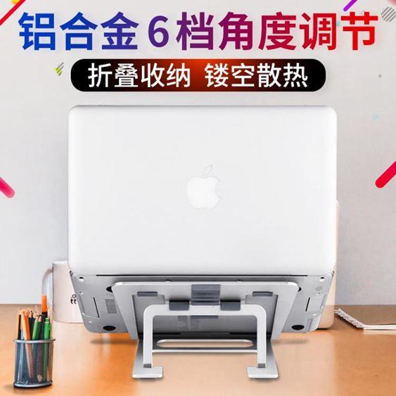 NB散熱座筆電支架托蘋果電腦散熱便攜macbook架子桌面pro頸椎mac增高架【快速出貨】