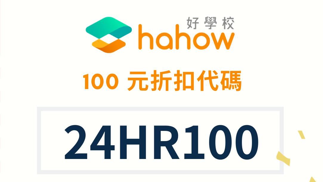 【24HR倒數】線上課程限時折扣券