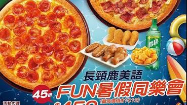 pizza hut必勝客|必勝客優惠券10月看這邊!!!!!必勝客優惠2020、必勝客推薦、必勝客菜單2020