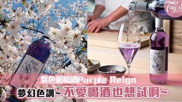 紫色葡萄酒Purple Reign~浪漫紫色調!不喝酒也想試試啊~