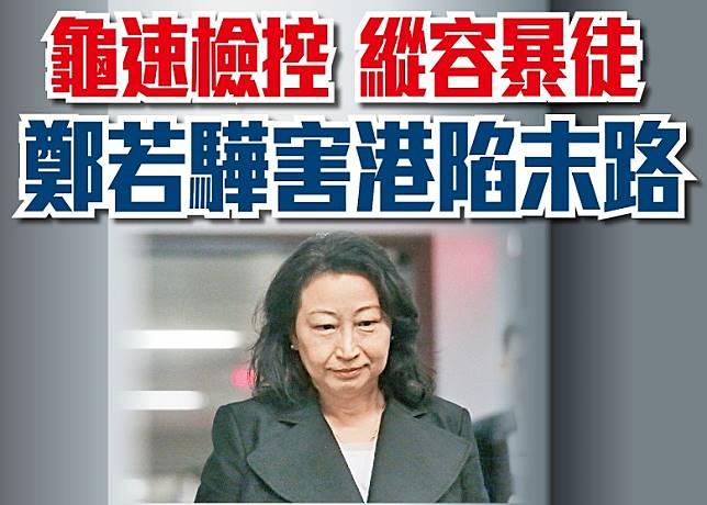 鄭若驊被指對檢控示威者歎慢板,責無旁貸。