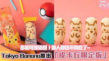 Tokyo Banana推出「皮卡丘限定版」多款可愛造型!讓人都捨不得吃了~