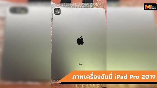 ภาพเครื่องดัมมี่ iPad Pro 2019 โผล่มาพร้อมกล้องหลัง เหมือน iPhone 11 Pro