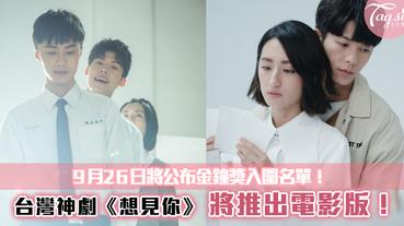 台灣神劇《想見你》將推出電影版!許光漢 X 柯佳嬿再組CP,那莫俊杰呢?