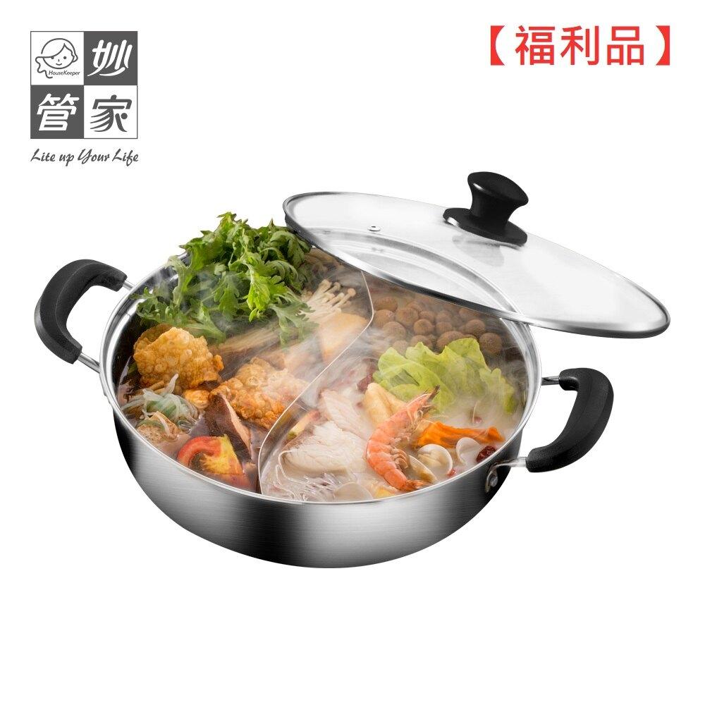 【福利品】妙管家 304不鏽鋼鴛鴦火鍋28cm HKPG-2805