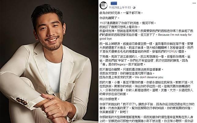 ▲與高以翔結識20年的好友盧毅,寫下千文追憶好兄弟。(圖/資料照、臉書)