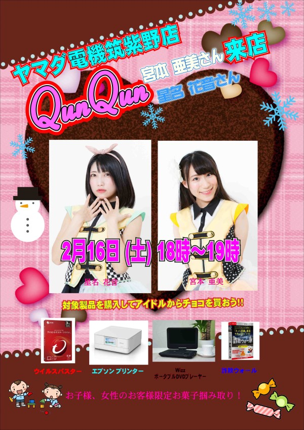 イベントポスター20190216筑紫野店様.JPEG
