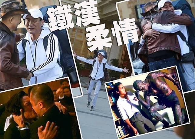 梁家輝、徐錦江難得再次合作,二人來個男人的浪漫…柔情擁抱。
