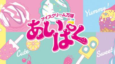 全日本最注目的冰淇淋齊聚銀座三越!2019 Aipaku 日本冰淇淋博覽會!