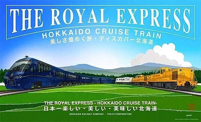 廣受伊豆遊客歡迎的THE ROYAL EXPRESS豪華列車,計劃再次於今年8月14日至9月15日,在札幌再同大家見面。(互聯網)