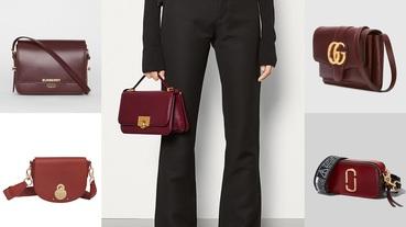 秋冬必備酒紅、楓紅色包包!盤點各大品牌絕美手袋,讓你心醉荷包碎(持續更新