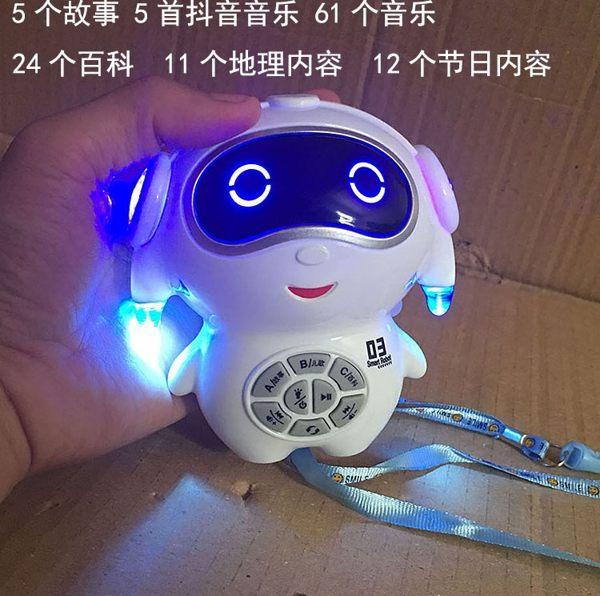 0-3歲兒童益智早教機寶寶故事機MP3嬰兒娛樂音樂聲光玩具機器人