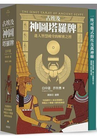 古埃及神圖塔羅牌:進入智慧殿堂的解密之徑(精美書盒 78張牌卡 塔羅占卜書 神圖