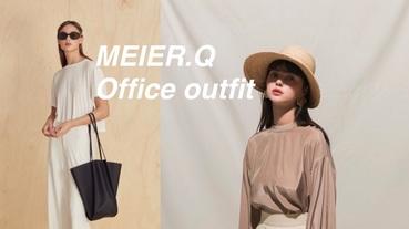 Ptt、Dcard公認不踩雷上班族穿搭、平價女裝品牌,首選就看-Meier.Q!