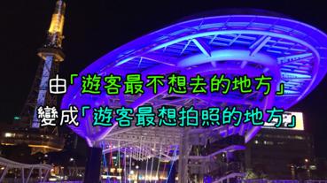 名古屋由「遊客不想去的地方」,變成「遊客最想去拍照的地方」