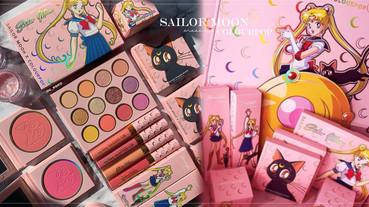 colourpop x「美少女戰士」驚喜聯名!露娜腮紅、月野兔眼影盤,美戰迷絕對要全套收藏