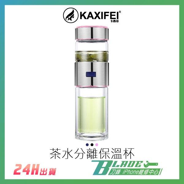 KAXIFEI卡西菲 茶水分離雙層玻璃杯 耐冷耐熱 304保溫杯 茶葉濾網 食品級矽膠 一鍵茶水分離【刀鋒】