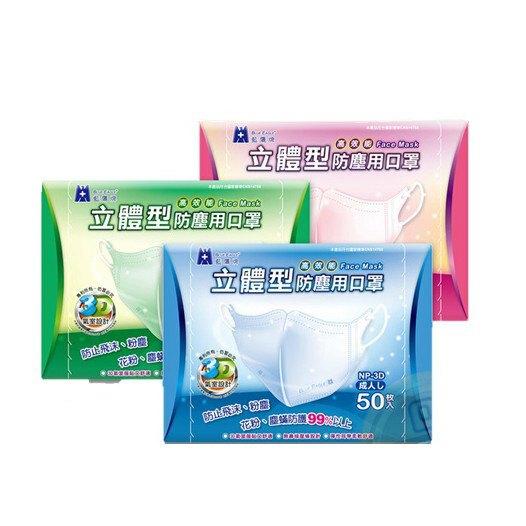 口罩 藍鷹牌 台灣精品立體型成人口罩 NP-3DZ 一盒50入 醫碩科技 防螨 防霾 感冒 成人口罩