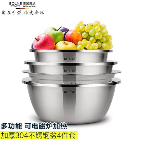 304不銹鋼盆圓形家用洗菜和面打蛋盆子廚房料理湯盆4件裝 寶貝計畫