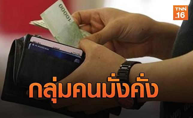 คนไทยใครมีเงินเดือน7.5หมื่นบาทขึ้นไป  ถือเป็นกลุ่มคนมั่งคั่ง