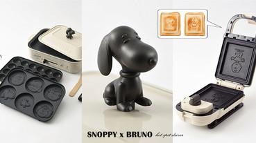 史努比 X BRUNO推出「史努比電烤盤」、「熱壓吐司機」,在家也能烤出超可愛史努比吐司