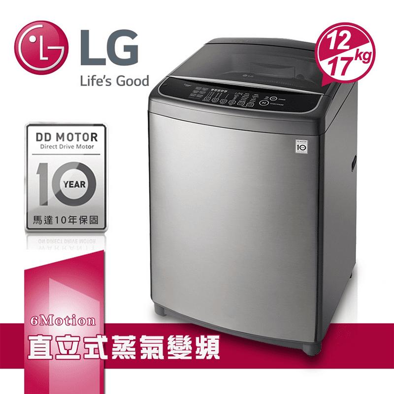 LG 樂金17公斤直立式變頻洗衣機WT-D176VG/ WT-SD126HSG,本檔全網購最低價!