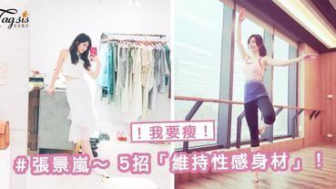喝水的速度也會影響代謝?台灣人氣女神張景嵐~ 5招「維持性感身材」秘密大公開!