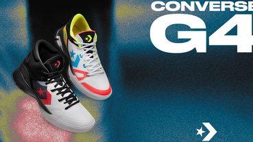 上市速報 / Converse G4 系列籃球鞋臺灣販售資訊整理