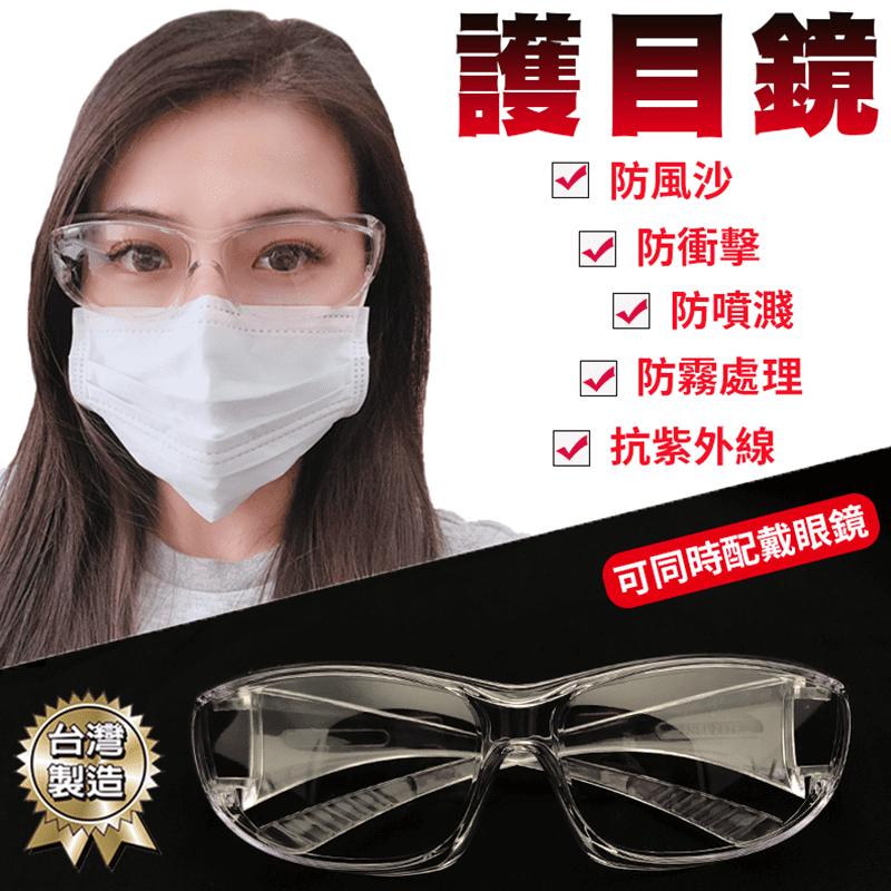 MIT強化版可套式護目鏡,100%抗紫外線UV400,鏡片升級再強化,鏡片防霧處理,防衝擊、防化學物,讓你有更多場合可以使用,男女皆適用,不挑臉型,保護眼睛,你有更好的選擇~