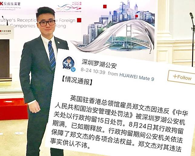 小圖:深圳羅湖公安早上在微博證實鄭文傑今日已釋放。