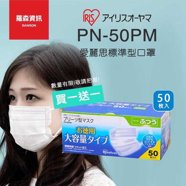 【買一送一】IRIS OHYAMA PN-50PM PN50 PM 標準型 口罩 團購更優惠