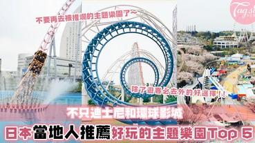 不只是迪士尼和環球影城!原來日本還有這些同樣好玩的主題樂園~快跟著小編一起去體驗~