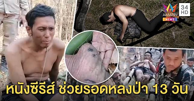 สุดทึ่ง ไหวพริบหนุ่มหนีตำรวจหลงป่า 13 วันรอดตาย เลียนแบบหนังซีรีส์ กินมะกอก นอนกอดหิน (คลิป)