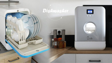 全世界最輕、最小的洗碗機!法國BOB「環保洗碗機」簡直租屋族必備,比手洗還省水五倍