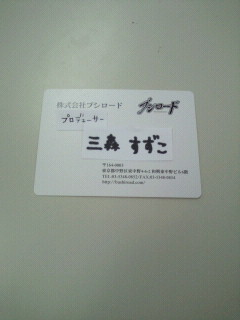 三森すずこオフィシャルブログ「MIMORI's Garden」-2010040112540000.jpg