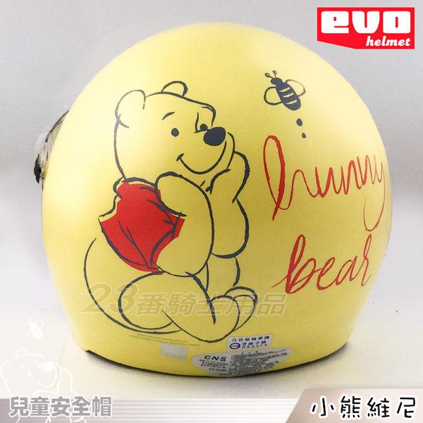 EVO 兒童帽 23番 小熊維尼 黃色 兒童安全帽 正版卡通授權 小朋友專用帽款 附鏡片