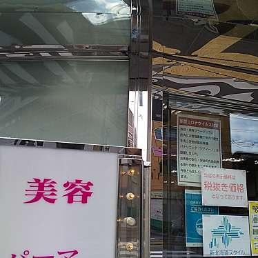 美容プラージュ 函館店のundefinedに実際訪問訪問したユーザーunknownさんが新しく投稿した新着口コミの写真