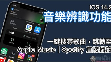iOS 14.2 音樂辨識功能使用教學:一鍵搜尋歌曲,跳轉至 Apple Music 或 Spotfiy 直接播放!