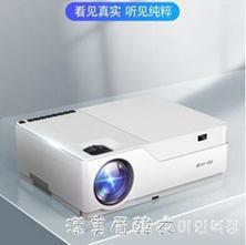 投影儀家用1080p高清4k激光可連手機一體機投墻墻上看電影智能白天wifi無線投影機小型