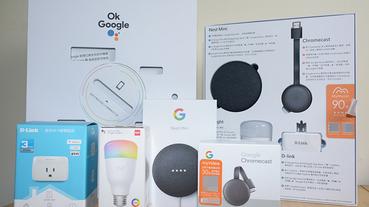 Google Nest Mini 快速實測,體驗「動口不動手」的大爺生活