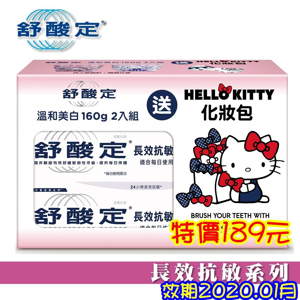 【限時促銷】舒酸定 長效抗敏 牙膏 160g 溫和美白x2 送KT化妝包